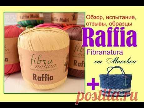 Зачем эта Raffia Fibranatura? Рассмотрим, сравним и испытаем + БОНУС