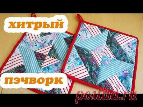 Из 4 полос ткани Магические квадраты за 5 минут/Пэчворк/Лоскутное шитьё