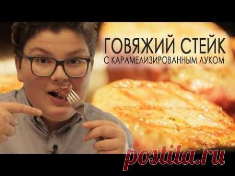 Филе миньон с карамелизированным луком   Антон Булдаков