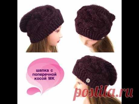 Классная женская шапочка с объёмной поперечной косой