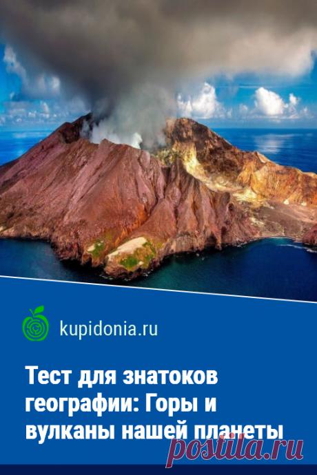 Тест для знатоков географии: Горы и вулканы нашей планеты. Познавательный географический тест о вулканах и горах нашей планеты, состоящий из 20 интересных вопросов разной сложности. Проверьте свои знания!