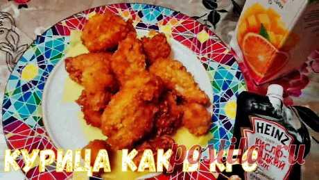 Краткий видео обзор приготовления - курицы как в KFC. Video review of cooking-chicken as in KFC.