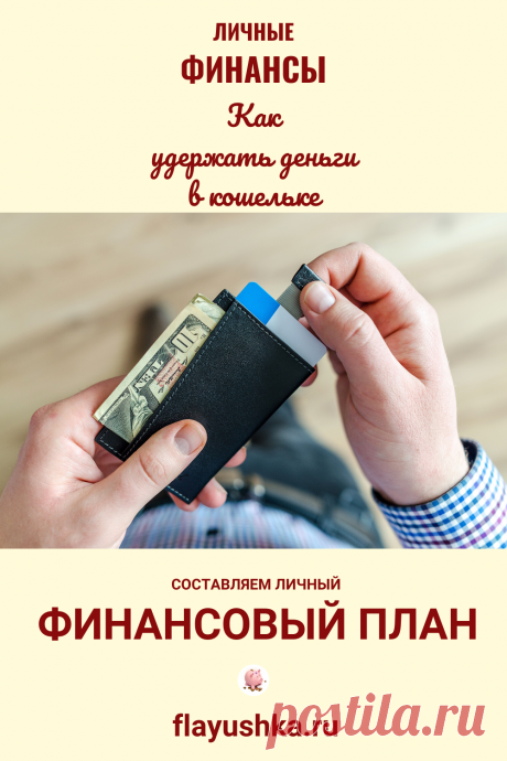 Личный финансовый план: как составить и выполнить - Флаюшка
