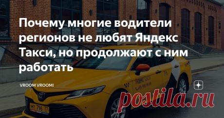 Почему многие водители регионов не любят Яндекс Такси, но продолжают с ним работать