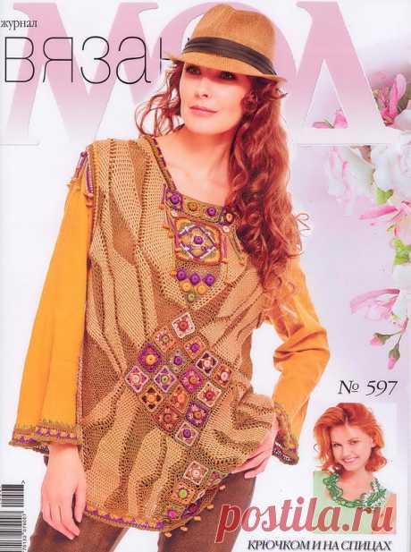 Журнал мод № 597.