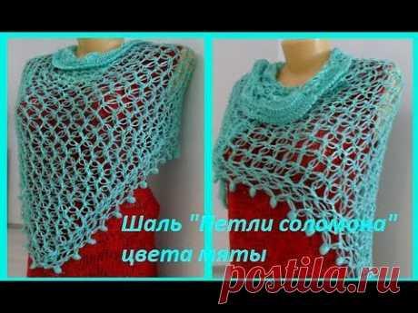 """Шаль """"Петли соломона"""" цвета мяты,crochet chal solomon(шаль№79))"""