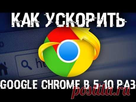 Ускорить браузер в 5-15 раз, размести весь кеш Google Chrome в ОЗУ.