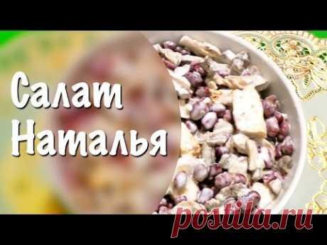 Салат с фасолью и сухариками ★ Салат с фасолью консервированной и сухариками
