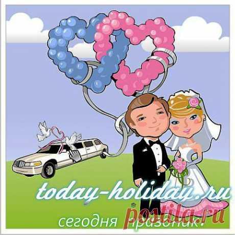 Считаем годы после свадьбы - праздничные даты | Сегодня праздник!