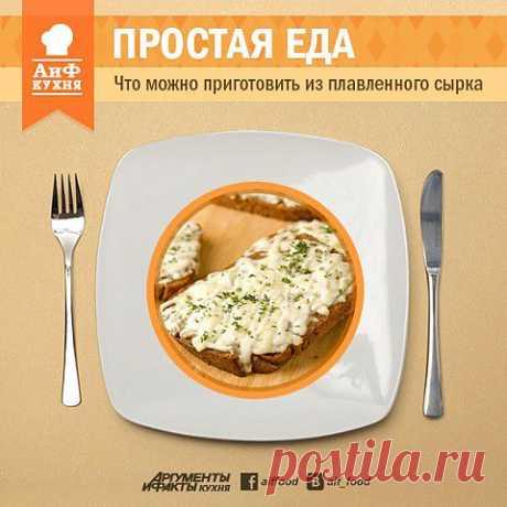 Простая еда: большой обед из маленького сырка | АиФ Кухня