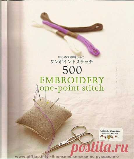 Embroidery one-point stich 500 - Вышивка (разное) - Журналы по рукоделию - Страна рукоделия