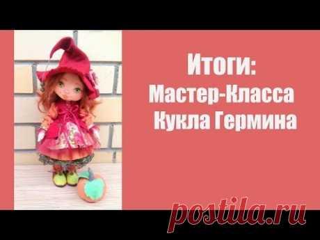 Итоги Мастер класс Кукла Гермина