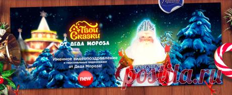 Именное видеопоздравление от Деда Мороза! Теперь Дед Мороз не только поздравит Вашего ребёнка с Новым годом, но и почитает ему волшебные сказки. В комплект «Твои Сказки от Деда Мороза» входят 4 персональные видеосказки на 28 минут просмотра. В каждой сказке Дед Мороз и его помощники к Вашему ребёнку обращаются по имени и показывают его фото. Детская мультипликация, качественная графика и провереннные временем сюжеты не оставят равнодушным ни одного зрителя. Подарите сказку Вашему ребёнку!