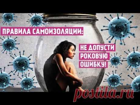 Эпидемия страха: коронавирус и самоизоляция.