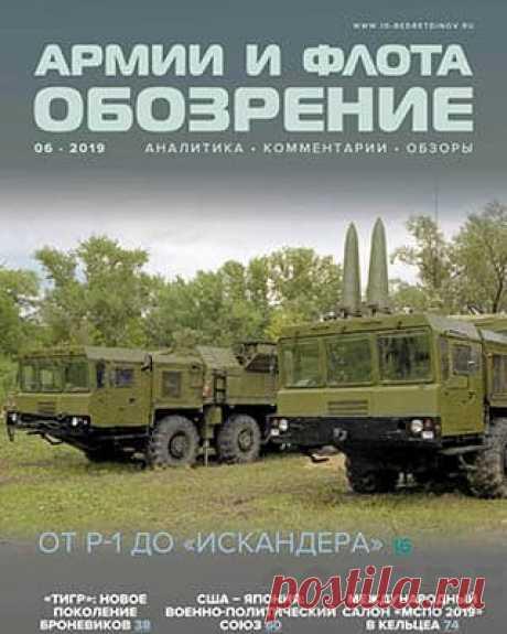 Обозрение армии и флота №6 (2019) | Скачать журнал и читать