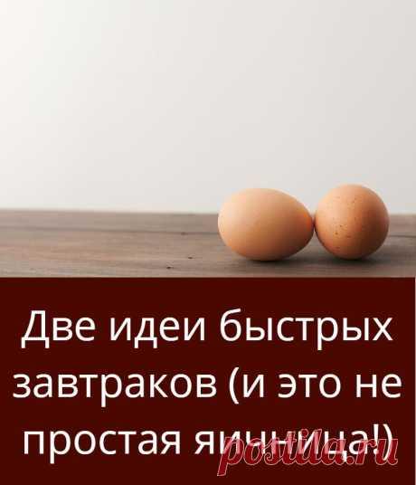 Две идеи быстрых завтраков (и это не простая яичница!)