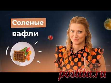 Вафли бывают не только сладкие! 3 соленых рецептов в вафельнице с Татьяной Литвиновой
