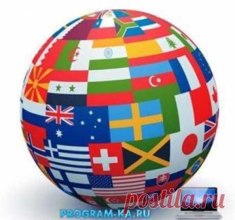 Программа, которая переводит текст на различные языки, используя онлайн сервисы.