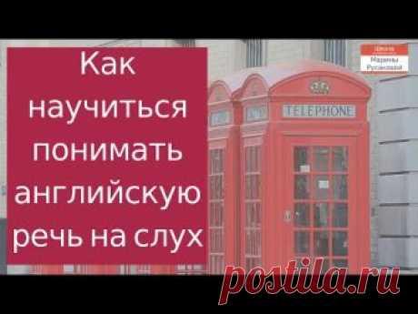 Как за 1 час в день научиться понимать английскую речь на слух? - Школа Марины Русаковой