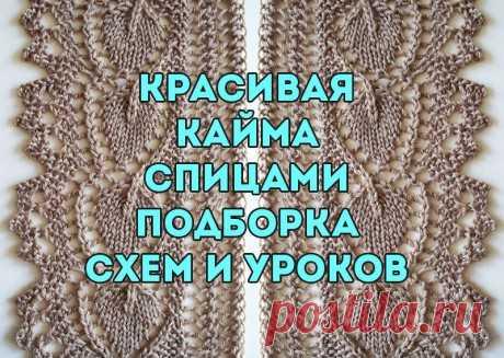 Подборка схем для вязания ажурной каймы спицами