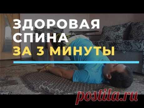 Здоровая спина за 3 минуты в день!
