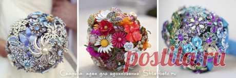 » Свадебный букет невесты из бижутерии: как сделать цветы из брошек и украшений своими руками