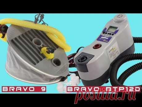 BRAVO 9 VS BRAVO BTP12D НАСОС для лодки пвх ТЕСТ ОБЗОР - YouTube