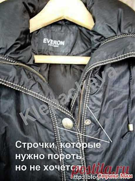 Как заменить молнию на куртке, не распарывая отделочных строчек.