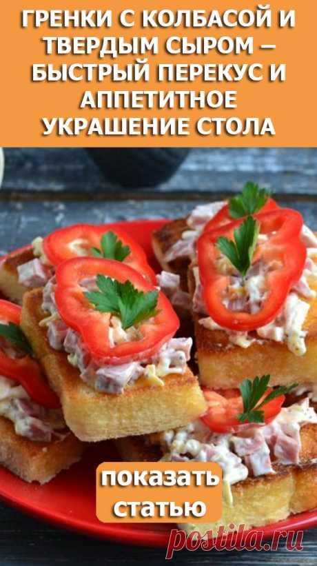 СМОТРИТЕ: Гренки с колбасой и твердым сыром – быстрый перекус и аппетитное украшение стола