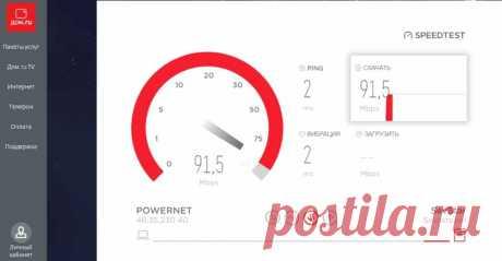 Как проверить скорость интернета Дом.Ru — Prokabinet-domru.ru Не стоит сразу пытаться составлять заявку на сайте провайдера о низкой скорости. Вначале следует проверить скорость соединения.