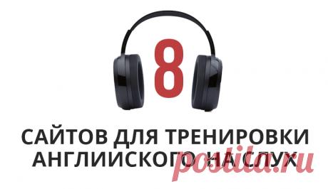 8 сайтов для тренировки восприятия английского на слух Умение понимать английскую речь на слух - один из ключевых навыков, если вы планируете общаться с носителями языка в живую или смотреть фильмы или сериалы на английском. При этом, именно навык аудирования у многих студентов