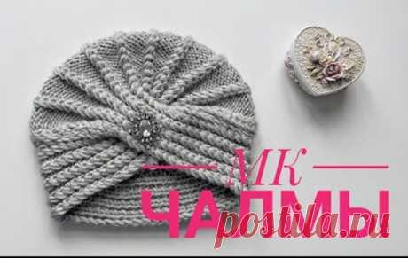 Как связать чалму или тюрбан? (Вязание спицами) – Журнал Вдохновение Рукодельницы