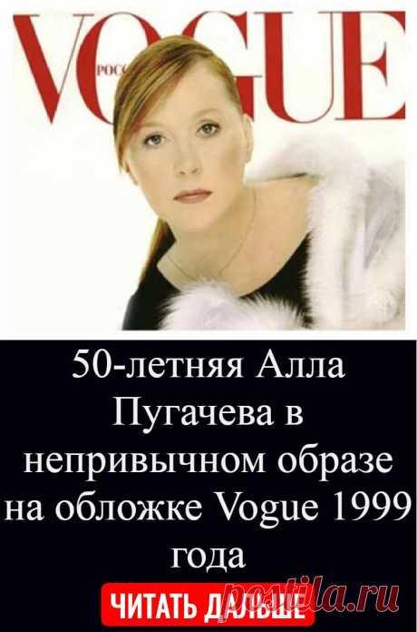 50-летняя Алла Пугачева в непривычном образе на обложке Vogue 1999 года