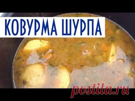 Узбекский суп в мультиварке. Ковурма шурпа (шурпа рецепт). - YouTube