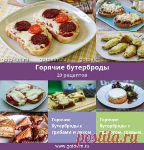Горячие бутерброды, 20 рецептов, фото-рецепты Горячие бутерброды