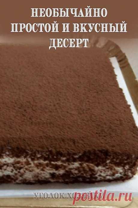Очень простой, вкусный, нежный бисквитный торт, приготовленный по данному рецепту, станет настоящим произведением кулинарного искусства, порадует ваших родных, очарует гостей.