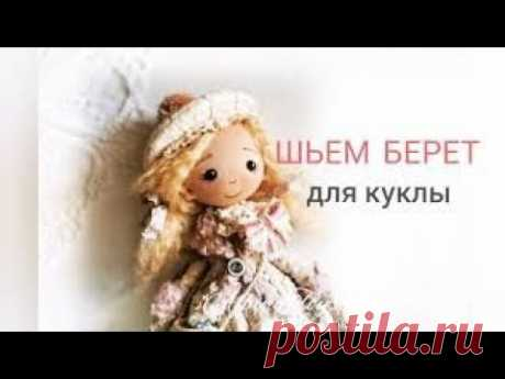МК Берет для куклы из фетра. МК Albinatoys