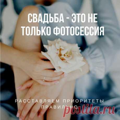 Расставляем приоритеты: свадьба — это не только фотосессия weddywood.ru/rasstavljaem-prioritety-svadba-eto-ne-tolko-fotosessija