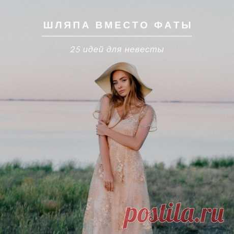 Шляпа вместо фаты: 25 идей для образа невесты weddywood.ru/shljapa-vmesto-faty-25-idej-dlja-obraza-nevesty