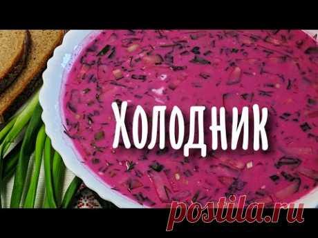Холодник по-белорусски