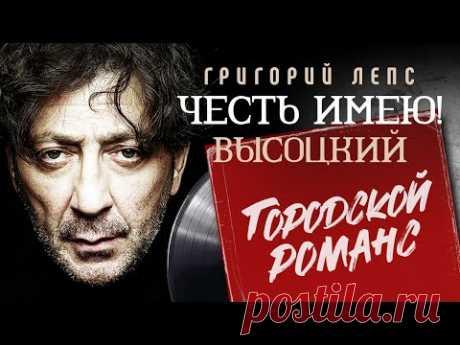Григорий Лепс - Честь имею! - Городской романс - Высоцкий