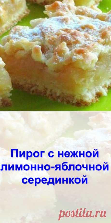 Пирог с нежной лимонно-яблочной серединкой - Готовим с нами