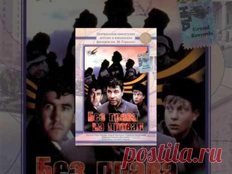 Все советские фильмы на RVISION  - Без права на провал (1984) Полная версия