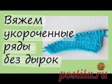 How to connect the shortened ranks without holes. Knitting lessons spokes for beginners. Begin to knit!
