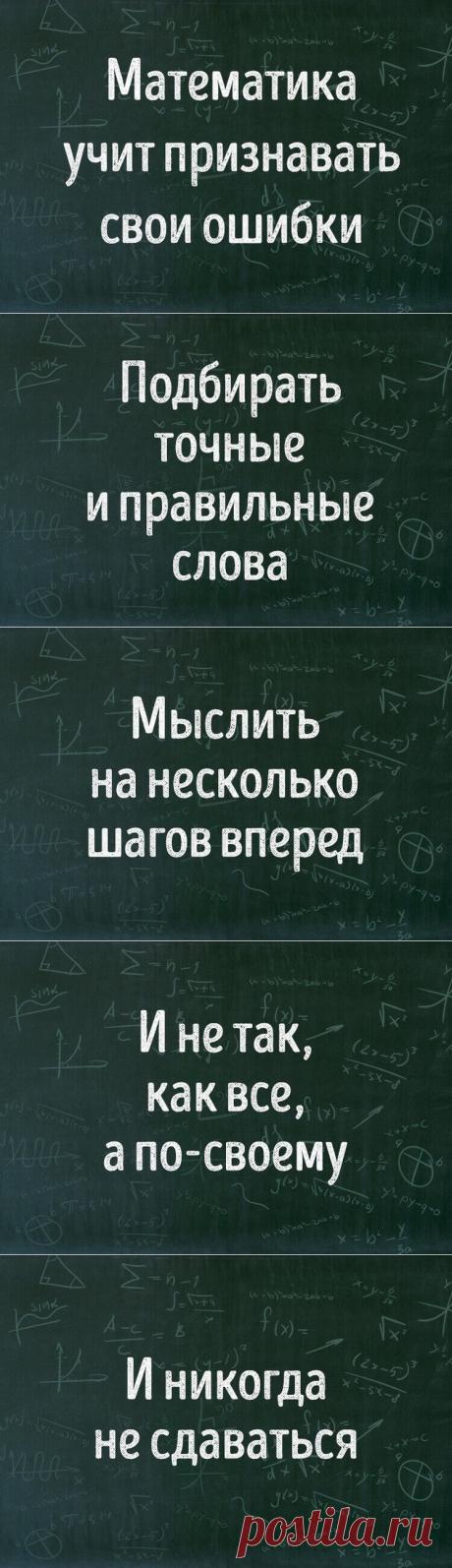 Гениальный ответ учителя на вечный вопрос всех школьников мира
