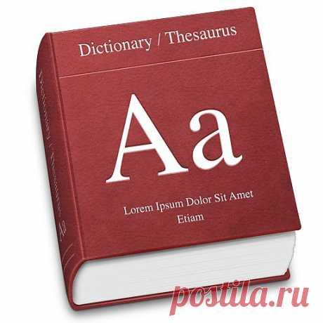 Словарь из 27 языков.