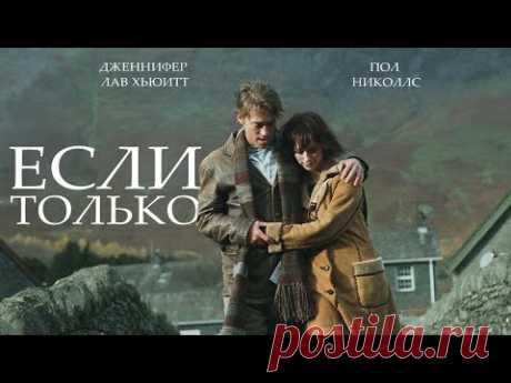 Если только (2004)  | If Only | Фильм в HD - YouTube