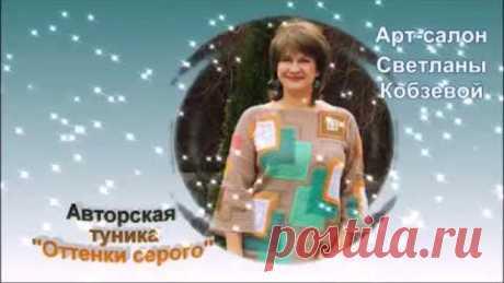 """Авторская туника """"Оттенки серого от Арт-салона Светланы Кобзевой"""