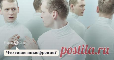 """«Что такое шизофрения?» – Яндекс.Кью 16 июля 2021 Макс Ильин ответил: Шизофрения - в буквально переводе с греческого """"раскол рассудка"""", как это назвал в начале ХХ века Ойген Блойлер (а кто говорит """"Бле-е-ейлер"""", тот…). Он описал """"4А"""" - ядерные или первичные симптомы, обусловленные наследственной дисфункцией нервной системы: - Аномально разорванные ассоциации (расстройство мыслительного процесса); - Аномальный - неадекватно притуплённый или парадоксально неуместный - аффек..."""