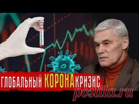 Глобальный КОРОНАкризис #КонстантинСивков #Коронавирус #Экономика #Кризис